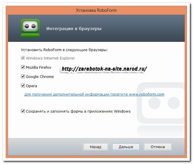 робоформ для яндекс браузера - фото 2