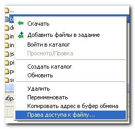 Linux дать права на запись в файл