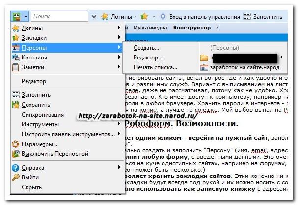 робоформ для яндекс браузера - фото 4