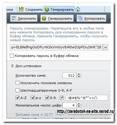 робоформ для яндекс браузера - фото 6