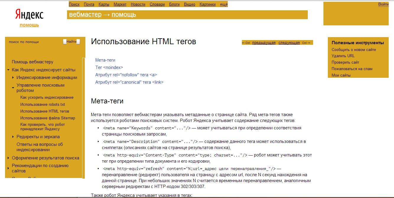Тег Ноиндекс в Яндексе