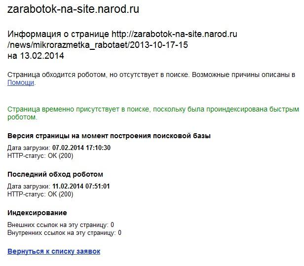 Отчет - Проверить URL